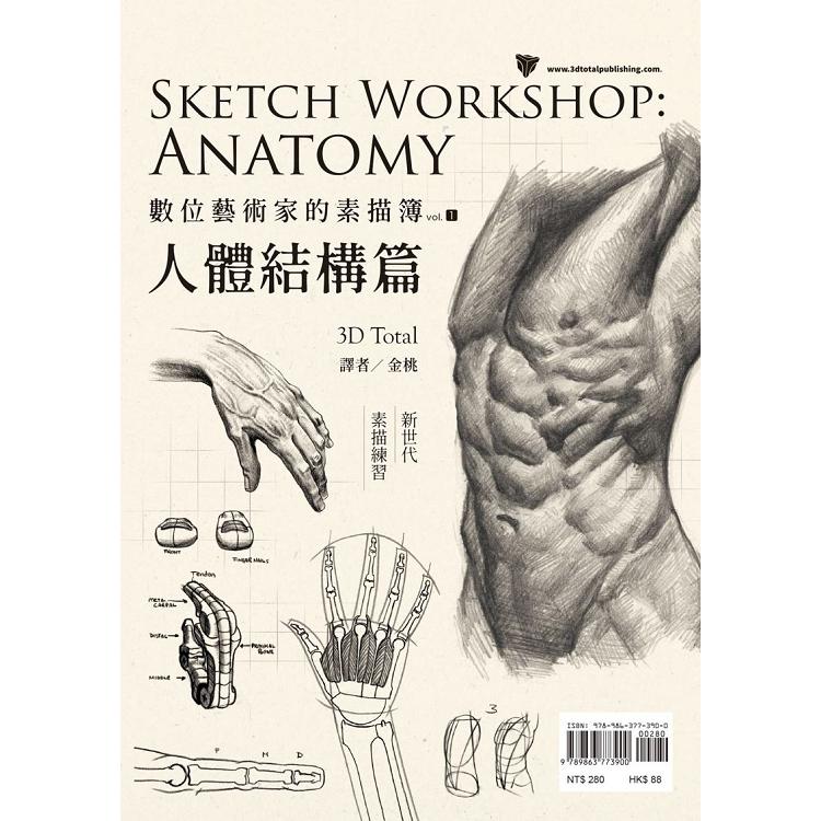 數位藝術家的素描簿vol.1  人體結構篇