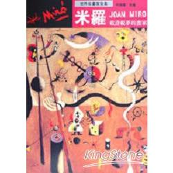 米羅 :  載詩載夢的畫家 = Joan Miro /