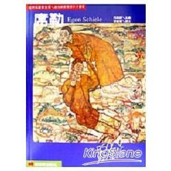 維也納表現派天才畫家:席勒