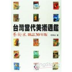 台灣當代美術通鑑:藝術家雜誌三十年版