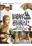 圖解藝術史