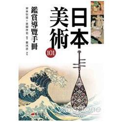 日本美術101鑑賞導覽手冊