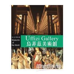 烏菲茲美術館 = Uffizi gallery /