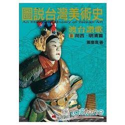 圖說台灣美術史II:渡台讚歌(荷西..明清篇)