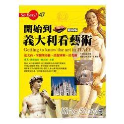 開始到義大利看藝術:達文西、米開朗基羅、拉斐爾(最新版)