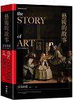 藝術的故事(第十六版七刷)