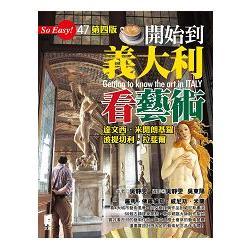 開始到義大利看藝術:達文西、米開朗基羅、波提切利、拉斐爾(第四版)