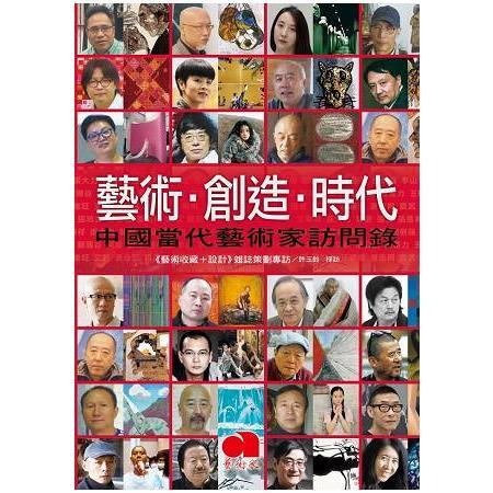 藝術.創造.時代:中國當代藝術家訪問錄