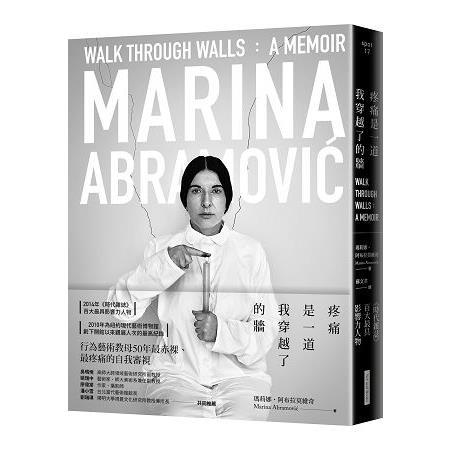 疼痛是一道我穿越了的牆 :  瑪莉娜.阿布拉莫維奇自傳 /