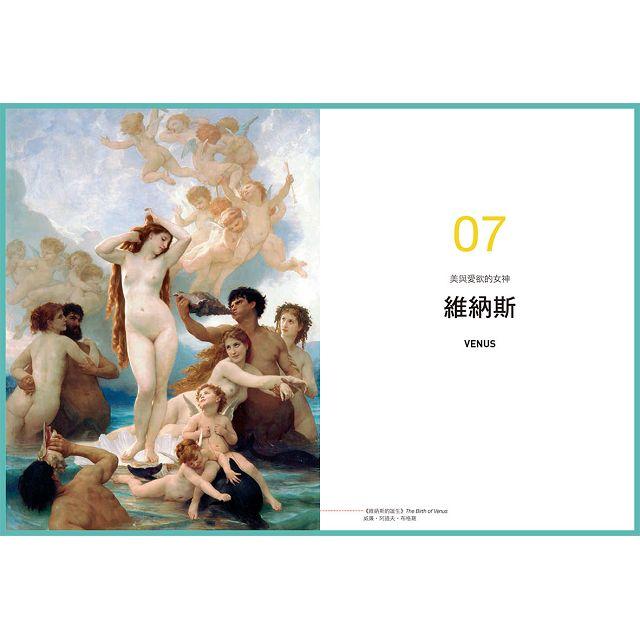 不懂神話,就只能看裸體了啊:認識藝術的快速鍵,逛美術館不再若有所思、腦袋空空