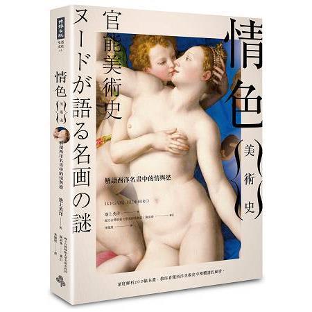 情色美術史 :解讀西洋名畫中的情與慾