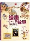 我愛讀繪畫的故事(新版)