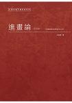 台灣現當代藝術風神榜:進畫論首部曲