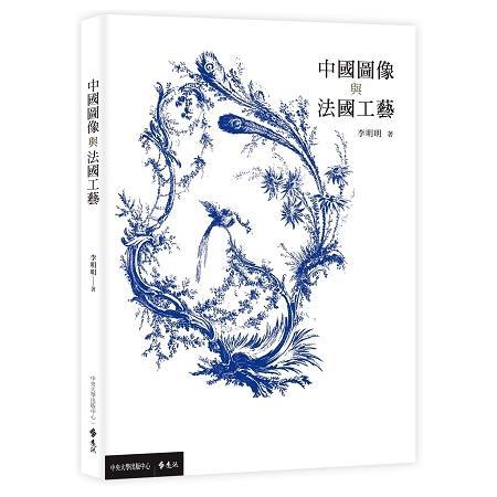 中國圖像與法國工藝