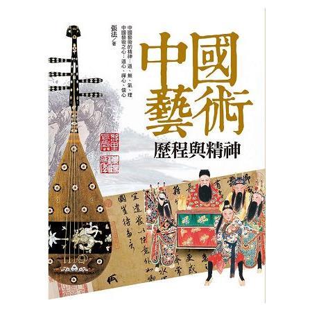 中國藝術:歷程與精神