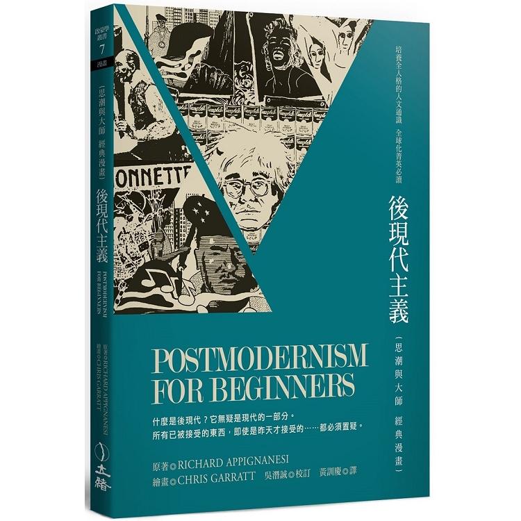 後現代主義:思潮與大師經典漫畫