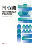 同心圓:大學台灣藝術史教師實訪錄