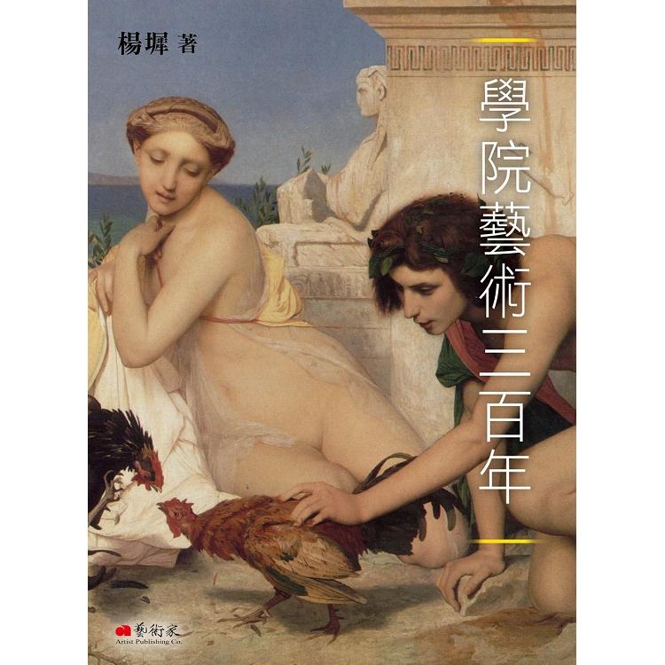 學院藝術三百年