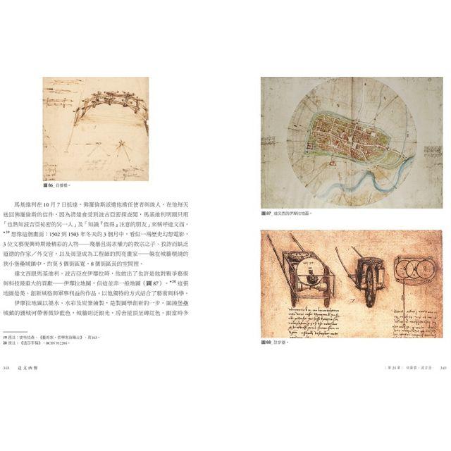 達文西傳(達文西逝世500周年精裝紀念版)