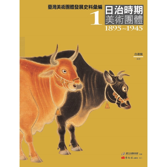 臺灣美術團體發展史料彙編1:日治時期美術團體(1895-1945)