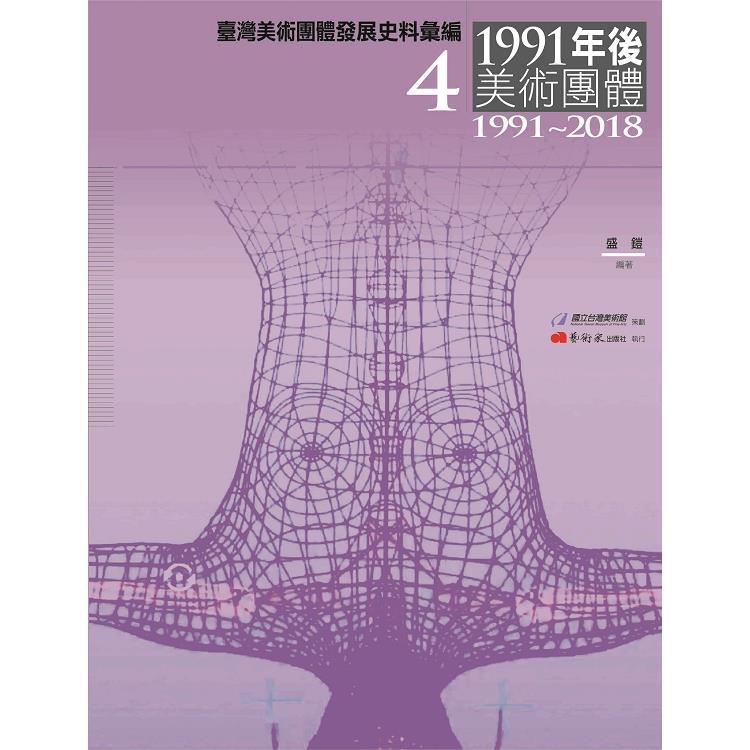 臺灣美術團體發展史料彙編4:1991年後美術團體(1991-2018)