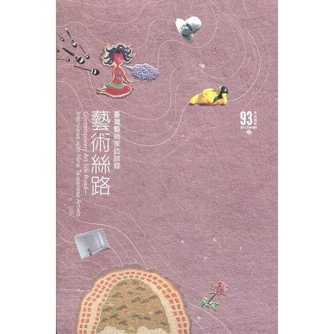 藝術絲路-臺灣藝術家訪談錄