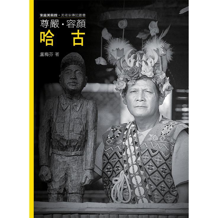 尊嚴.容顏.哈古(附DVD)