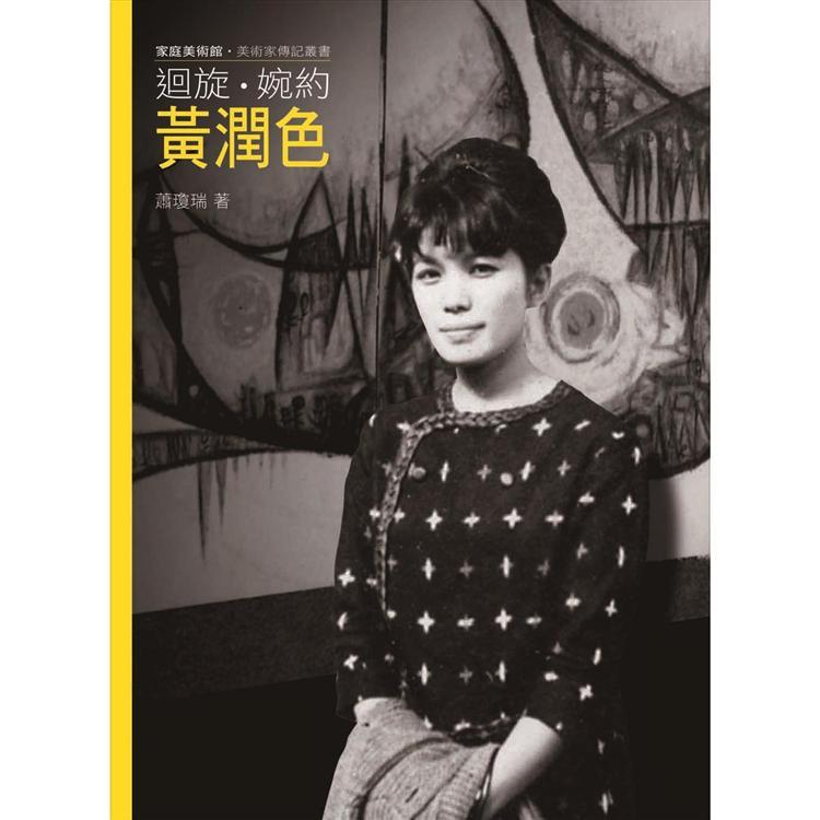 迴旋.婉約.黃潤色(附DVD)