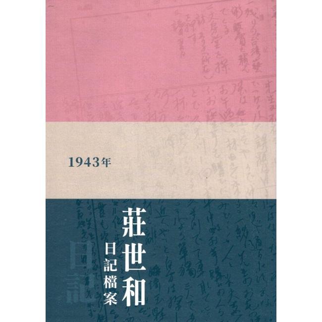 現代藝術史新路徑 : 莊世和1943年日記檔案