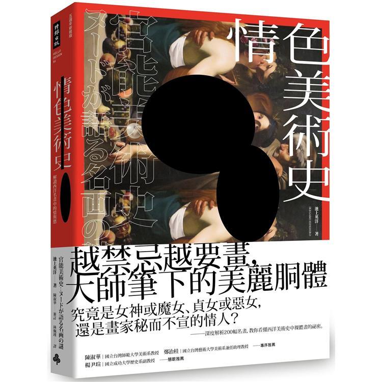 情色美術史:解讀西洋名畫中的情與慾【五週年新裝版】