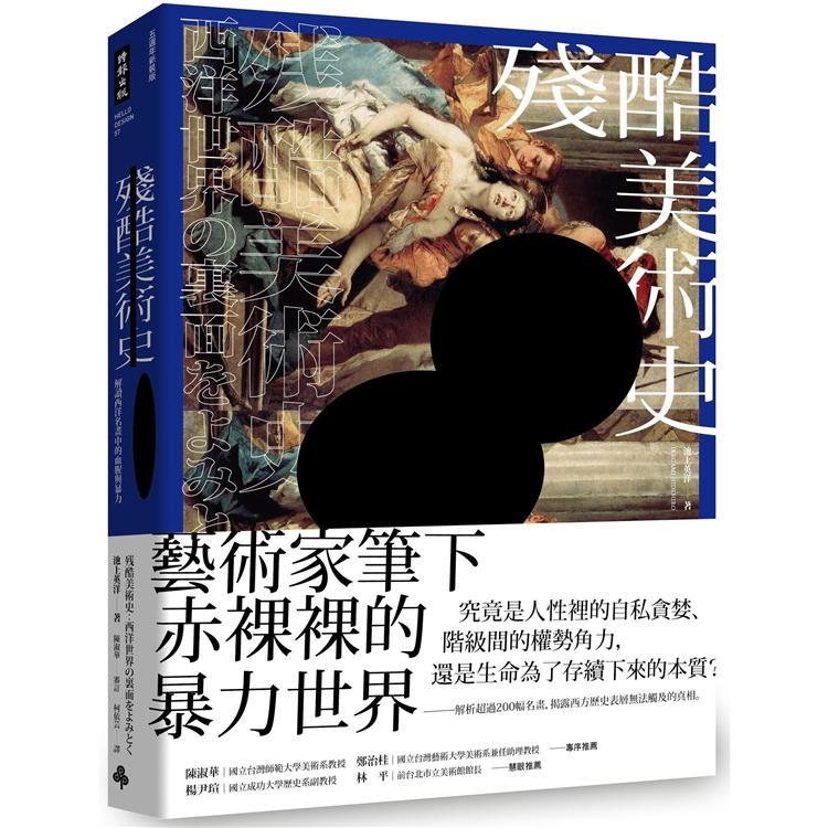 殘酷美術史:解讀西洋名畫中的血腥與暴力【五週年新裝版】