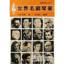 世界名鋼琴家