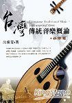 臺灣傳統音樂概論:器樂篇