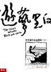 遊藝黑白:世界鋼琴家訪問錄(上)