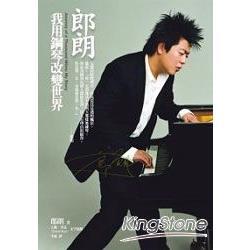 郎朗:我用鋼琴改變世界
