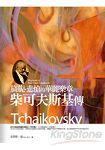 旖旎‧悲愴的華麗樂章:柴可夫斯基傳