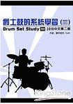 爵士鼓的系統學習(三)2010中文第二版(附DVD教學片)