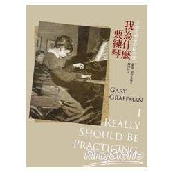 我為什麼要練琴 :音樂老頑童葛拉夫曼(另開視窗)
