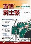 實戰爵士鼓(附1CD)(五版)
