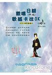 歡唱日語(平成)歌謠卡拉OK(第3集)