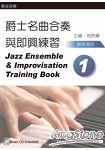 爵士名曲合奏與即興練習教本(一)(附二片CD)