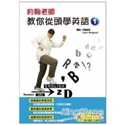 約翰老師教你從頭學英語(附二片DVD)