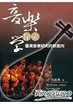 音樂學探索:臺灣音樂研究的新