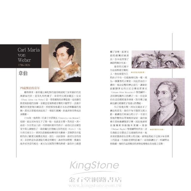 圖解音樂大師(上)2013版