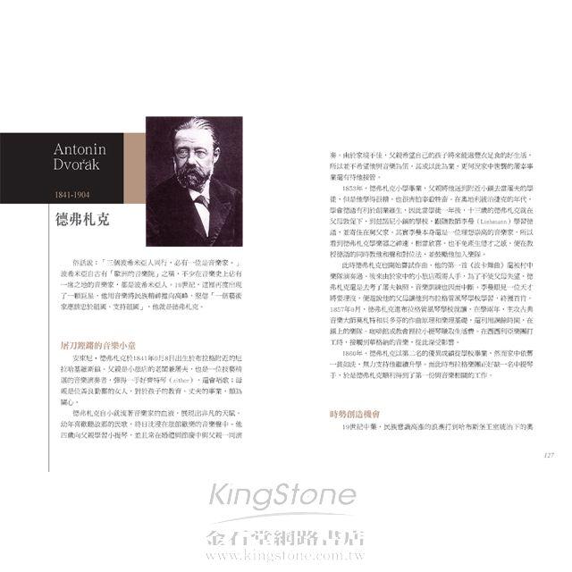 圖解音樂大師(下)2013版