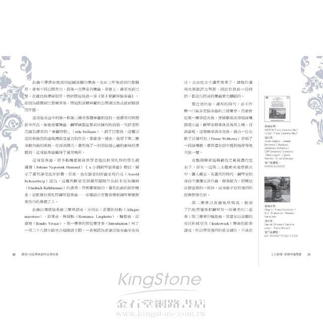 你不可不知道的蕭邦100首經典創作及其故事(2014)