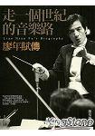 走一個世紀的音樂路:廖年賦傳(附贈CD)