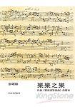 樂樂之樂:巴赫《郭德堡變奏曲》的藝術