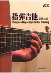 指彈吉他訓練大全(三版)(附DVD)