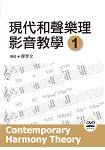 現代和聲樂理影音教學(一)(附一片DVD)